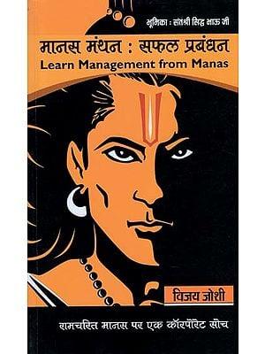 मानस मंथन: सफल प्रबंधन: Learn Management From Manas