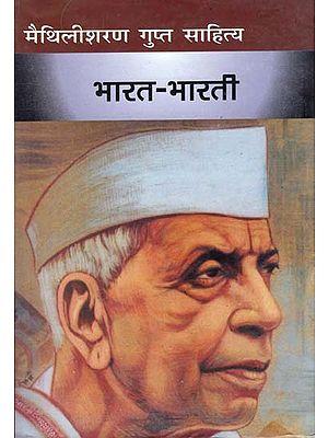 भारत-भारती: (मैथिलीशरण गुप्त साहित्य): Bharat-Bharti (Literature of Maithilisharan Gupta)