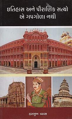 ઇતિહાસ  અને  પૌરાણિક  સત્યો  એ  ગપગોળા  નથી :Itihas Ane Pauranik Satyo E Gapgola Nath (Gujarati)