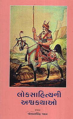 લોકસાહિત્યની અશ્વાકથાઓ :Loksahityani Ashvakathoa (Gujarati)