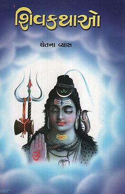 શિવકથાઓ :Shivkatho (Gujarati)