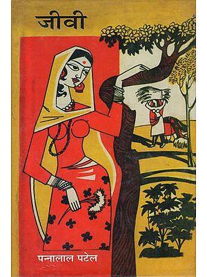 जीवी: Jeevi (Short Stories by Pannalal Patel)