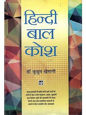 हिन्दी बाल कोश: Hindi Dictionary for Children