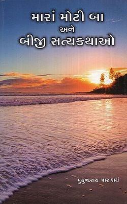 મારાં મોટી બા અને બીજી સત્યકથાઓ: Maraan Motiba Ane Biji Satyakathao (Gujarati)
