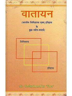 वातायन: A Book on Indian Scriptural