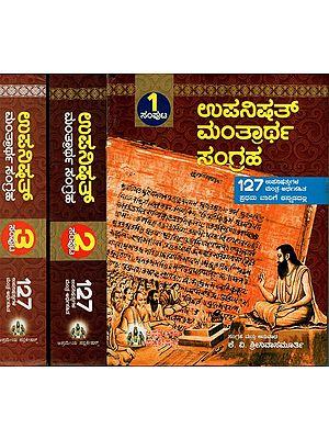 ಶತಾಧಿಕಾ ಉಪನಿಷದ್ ಸಂಗ್ರಹ: Upanishad Sangraha in Kannada (Set of 5 Volumes)