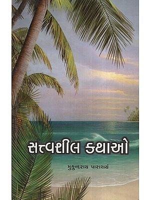 સત્વશીલ કથાઓ:Sattvashil Kathao(Gujarati)