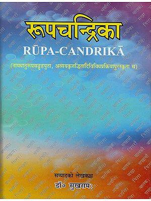 रूपचन्द्रिका: Rupa-Candrika