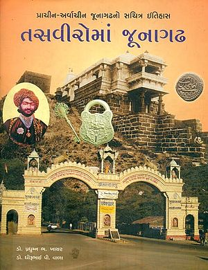 Tasviro Ma Junagadh (Gujarati)