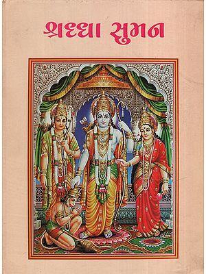 શ્રદ્ધા સુમન :Shraddha Suman(Gujarati)