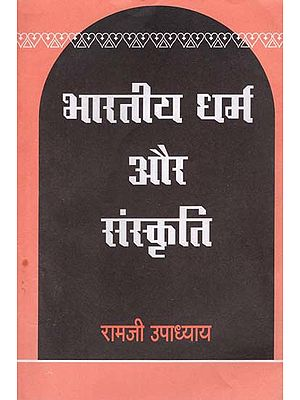 भारतीय धर्म और संस्कृति: Indian Religion and Culture