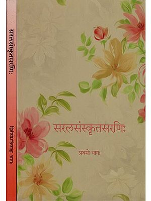 सरलसंस्कृतसरणिः : Saral Sanskrit Sarani (Set of 2 Volumes)