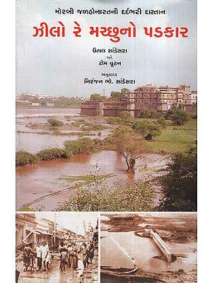 ઝીલો રે મચ્છુનો પડકાર :Zilo Re Machchhuno Padkar(Gujarati)