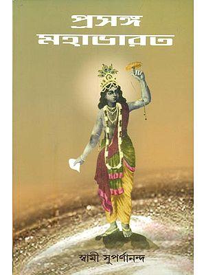প্রসঙ্গ মহাভারত: Prasanga Mahabharat (Bengali)