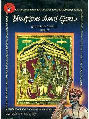 ಶ್ರೀ ತ್ಯಾಗರಾಜ್ ಯೋಗ ವೈಭಾವಂ: Shri Tyagraja Yoga Vaibhavam in Kannada (Part-5)