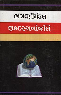 ભગવદ્ગોમંડળ શબ્દરચનાંજલિ : Bhagwadgomandal Shabdarachananjali (Gujarati)