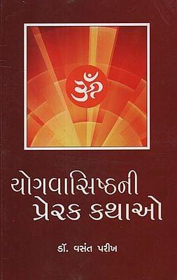 યોગવસિષ્ટની  પ્રેરક  કથાઓ :Yogvasishtani Prerak Kathao (Gujarati)