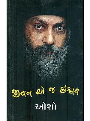 Jivan Ae J Ishwar (Gujarati)