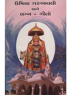ઉમિયા  ગરબવાળી  અને  લગ્ન ગીતો : Umiya Garbavali Ane Lagna-Gito (Gujarati)
