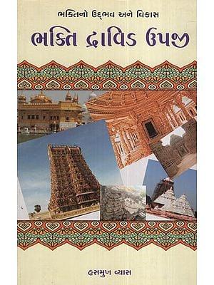 ભક્તિ દ્રવિડ ઉપજી : Bhakti Dravid Upaji(Gujarati)