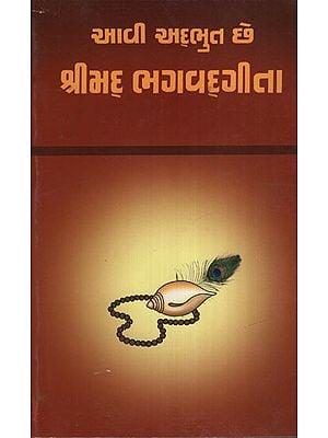 Aavi Adbhut Chhe Shrimad Bhagavadgeeta(Gujarati)