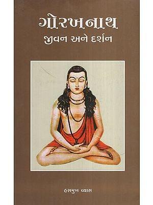 ગોરખનાથ જીવન અને દર્શન : Gorakhnath : Jivan Ane Darshan (Gujarati)