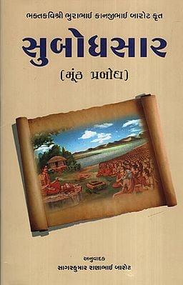 સુબોધસાગર મૂંઢ પ્રબોધ :Subodhsagar (Mundha Prabodh)