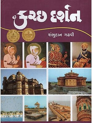 કચ્છ  દર્શન:Kutch Darshan (Gujarati)