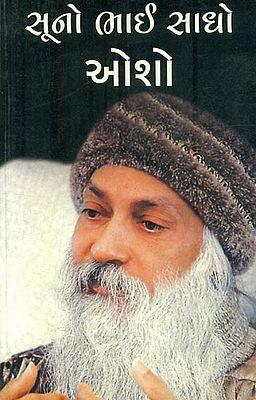 Suno Bhai Sadho (Gujarati)