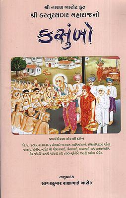Shri Kastursagar Mahrajno Kaumbo (Gujarati)