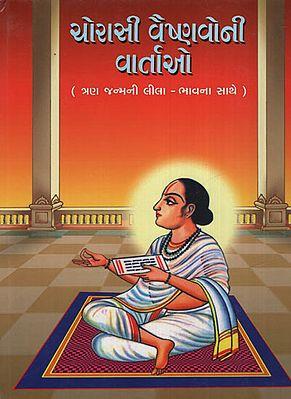 ચોરાશી વૈષ્ણવોની વાર્તાઓ :Chorashi Vaishnavoni Vartao (Gujarati)