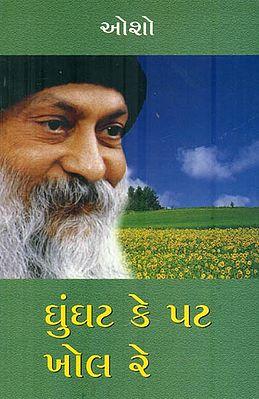 Ghunghat Ke Pat Khol Re (Gujarati)