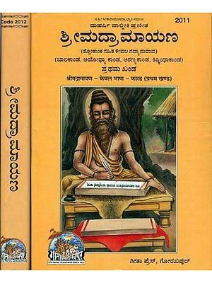 ಶ್ರೀಮದ್ರ ರಾಮಾಯಣ: Shrimad Ramayan in Kannada (Set of 2 Volumes)