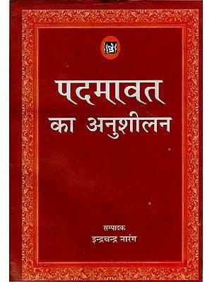 पदमावत का अनुशीलन: Padmavat