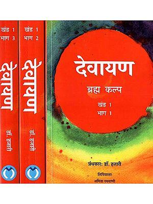 देवनारायण (ब्रह्म कल्प): Devayana - Brahma Kalpa (Set of 3 Volumes)