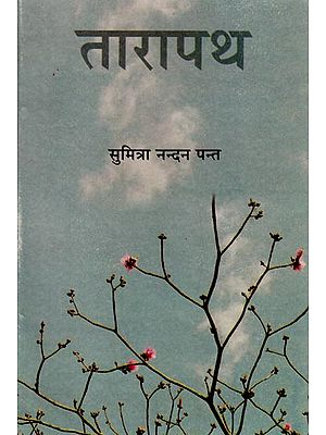 तारापथ: Tarapath (A Book of Poems)