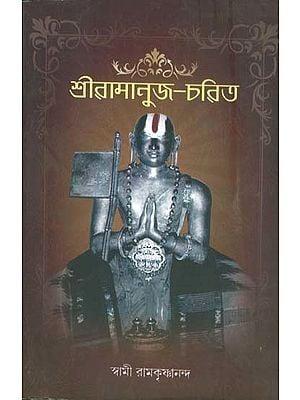শ্রীরামানুজ চারিত: Shriramanuj Charita (Bengali)