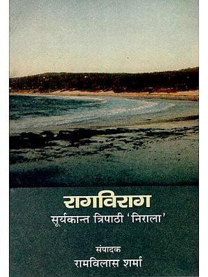 रागविराग: Raag Virag by Suryakant Tripathi Nirala