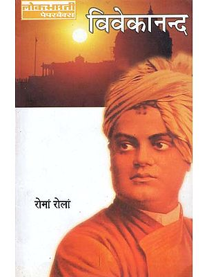 विवेकानन्द (रोमां रोलां) : Vivekananda by Romain Rolland