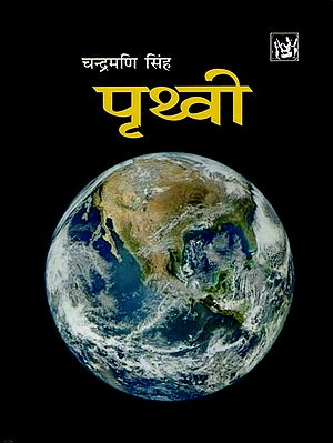 पृथ्वी: The Biological History of Earth
