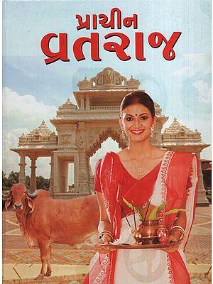 પ્રાચીન વ્રતરાજ:Prachin Vratraj (Gujarati)
