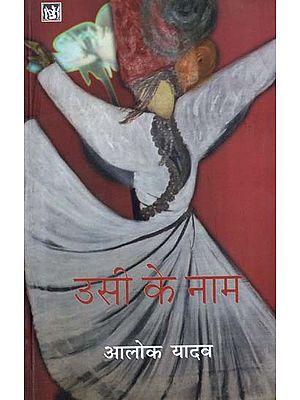 उसी के नाम: Usi Ke Naam by Alok Yadav (Hindi Poems)