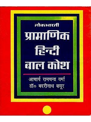 प्रामाणिक हिंदी बाल कोश: Hindi Dictionary for Children
