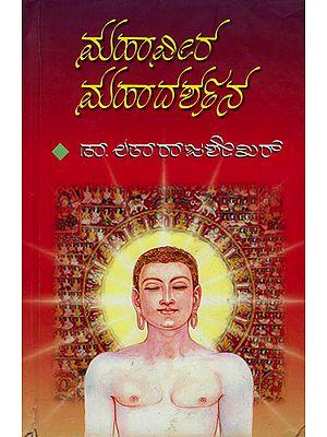 ಮಹಾವೀರ ಮಹಾದರ್ಶನ: Mahavira Mahadarshana (Kannada)