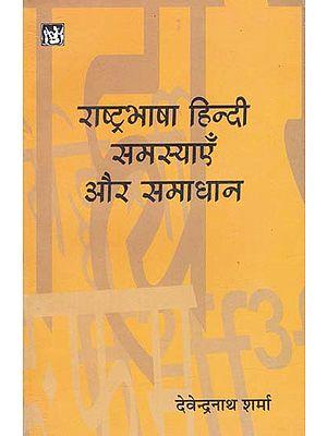 राष्ट्रभाषा हिन्दी समस्याएँ और समाधान: National Language Hindi - Problems and Solutions
