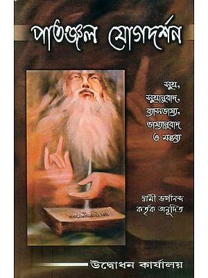 পাতাঞ্জলি যোগদর্শন: Patanjali Yoga Darshan (Bengali)