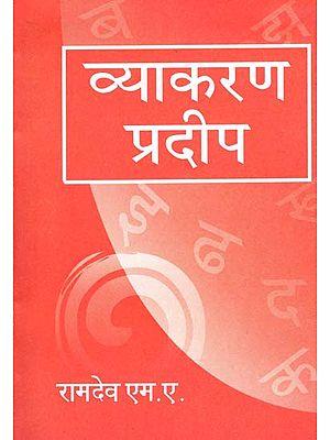व्याकरण प्रदीप: Vyakaran Pradeep
