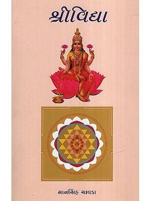 શ્રીવિદ્યા:Shrividhya(Gujarati)
