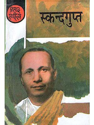 स्कन्दगुप्त (प्रसाद साहित्य): Skandagupta (Prasad Literature)