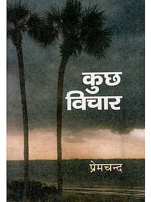 कुछ विचार: Some Thoughts by Premchand